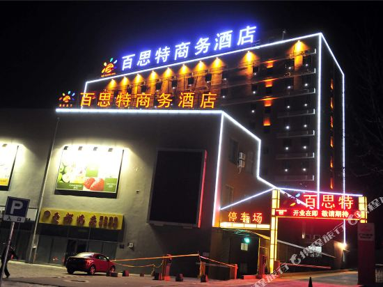Best Business Hotel