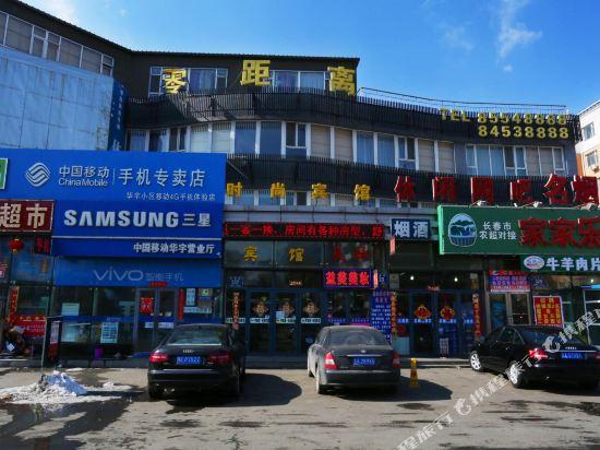 Changchun zero distance fashion hotel huadian street shop