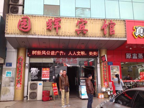 Yuanhui Hotel