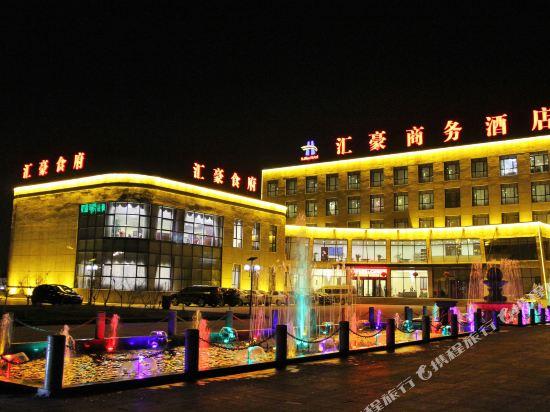 Huihao Business Hotel