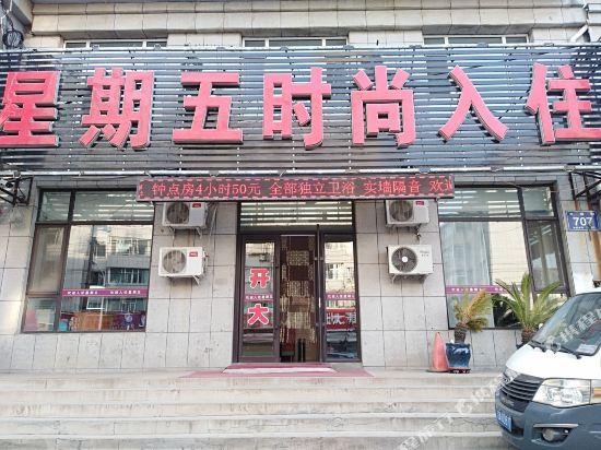 Changchun Friday fashion hotel