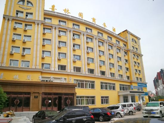 Xilinge Business Hotel