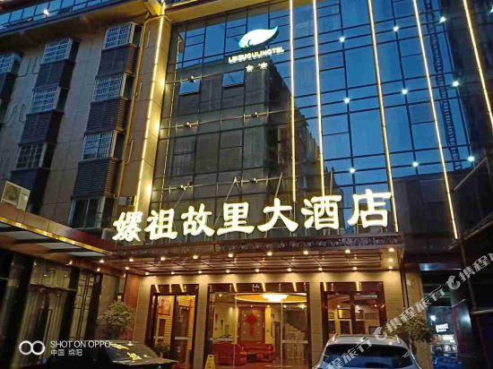 Gallery image of Leizu Hometown Hotel