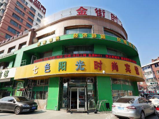 Qise Yangguang Shishang Hotel