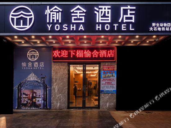 Gallery image of Yusher Hotel