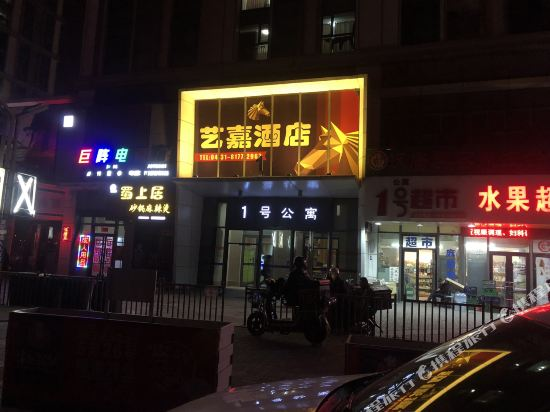 Kuancheng Wanda Aparthotel
