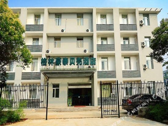 GreenTree Inn NanJing XianLin Road JinMa Road Subway Station Shell Hotel