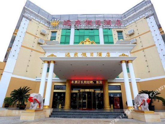 Yuandong Holiday Hotel