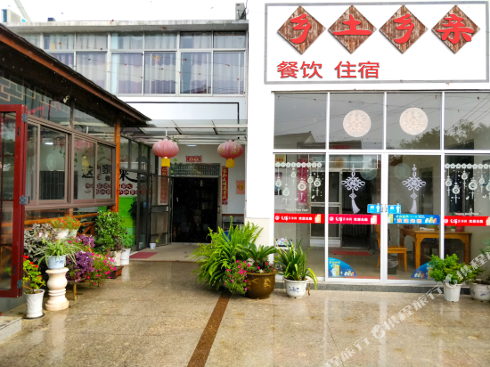 Gallery image of Xiangtu Xiangqin Farm House
