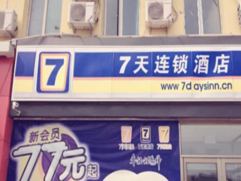 7 Days Inn Changchun Hongqi Street Kuan Ping Avenu