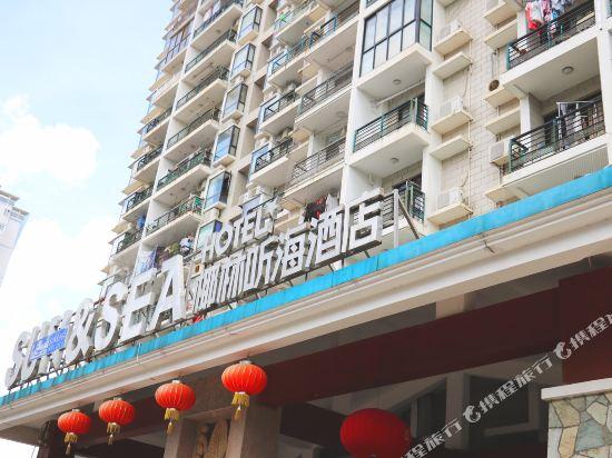 Gallery image of Sun & Sea Hotel