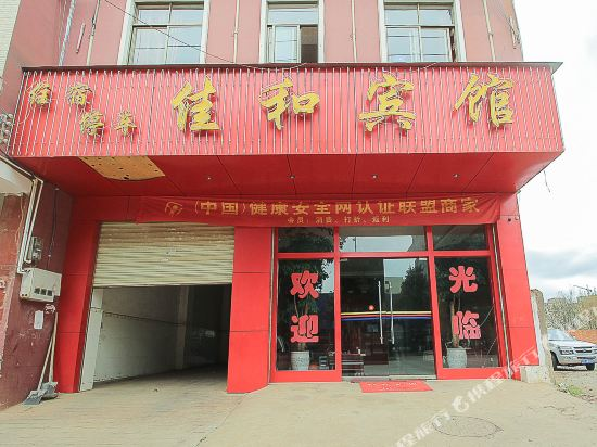 Gallery image of Jiahe Hostel