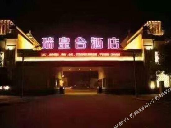 Rui Huang Tai Hotel
