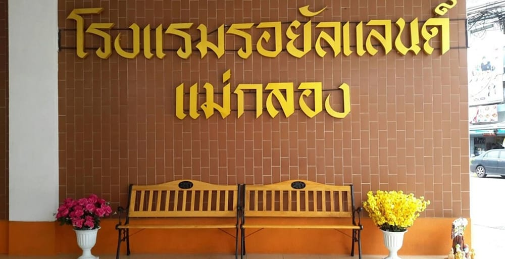 Gallery image of Royal Land Mae Klong Hotel