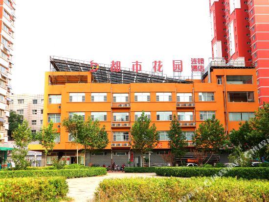Dushi Garden Chain Hotel