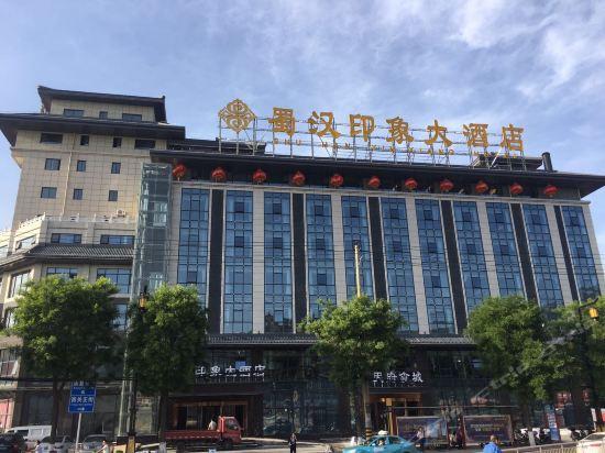 Shuhan Yinxiang Hotel