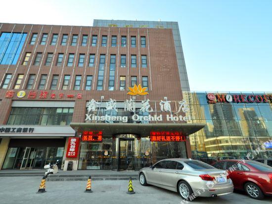 Xinsheng Orchid Hotel