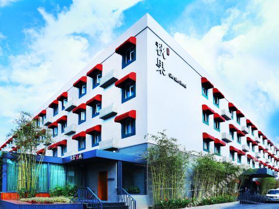 Qiuguo Hotel Beijing Biec & Airport