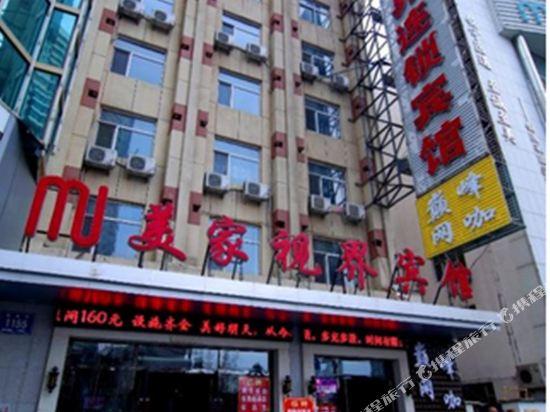Meijia Shijie Hotel Changchun Jianshe Street