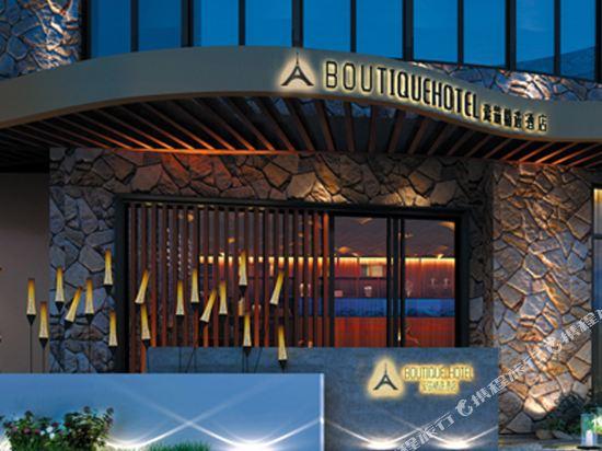 Aizhu Sea view Boutique Theme Hotel