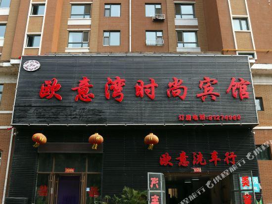 Ouyiwan Fashion Hotel Changchun