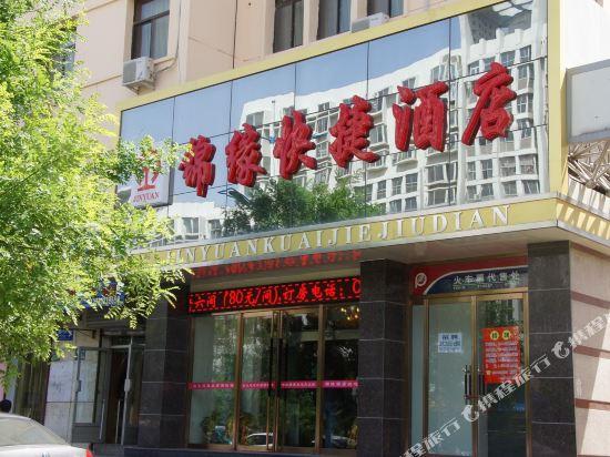 Baoding Jinyuankuaijie Hotel