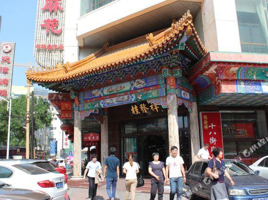 Tianjin Mahuaer International Youth Hostel