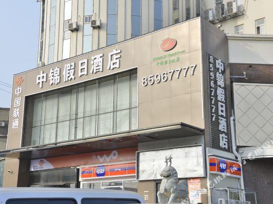 Zhongjin Holiday Hotel Qingdao
