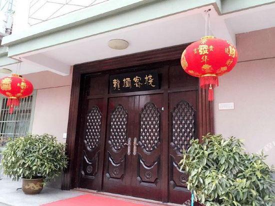 Jiaxing Longqi Inn