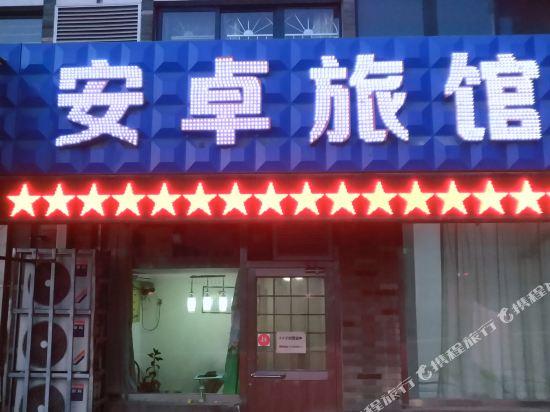 Anzhuo Inn