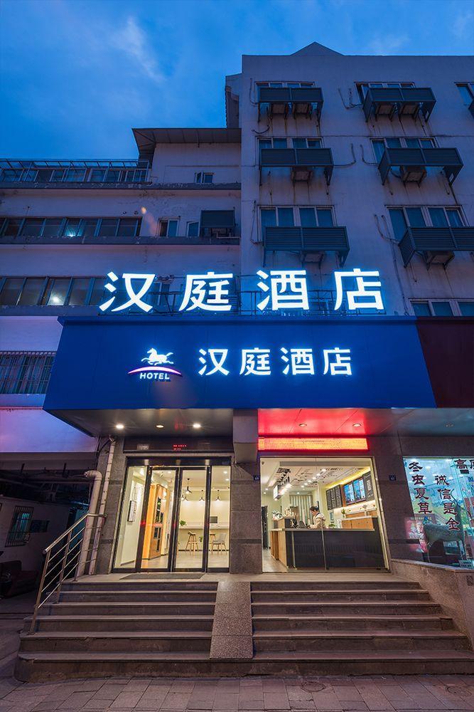 Hanting Suzhou Yinmaqiao