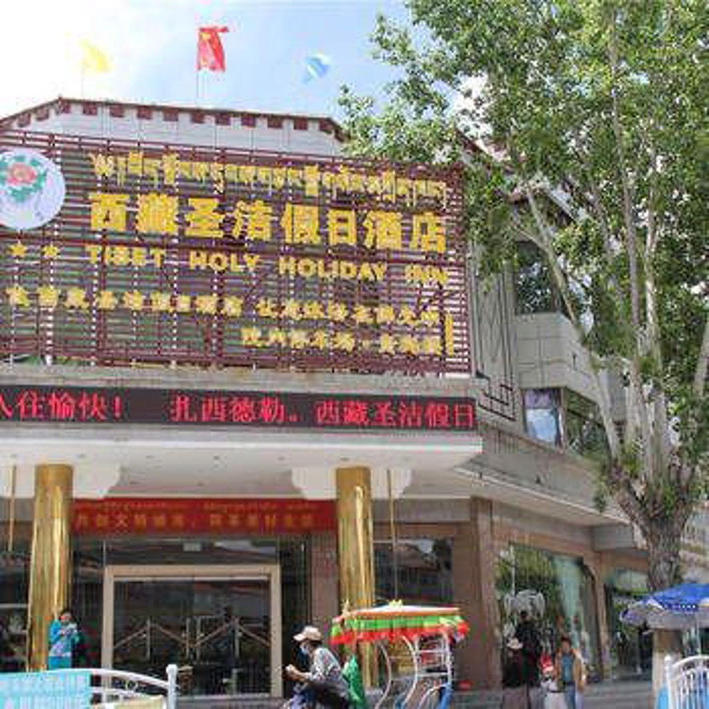 Tibet Holy Holiday Inn