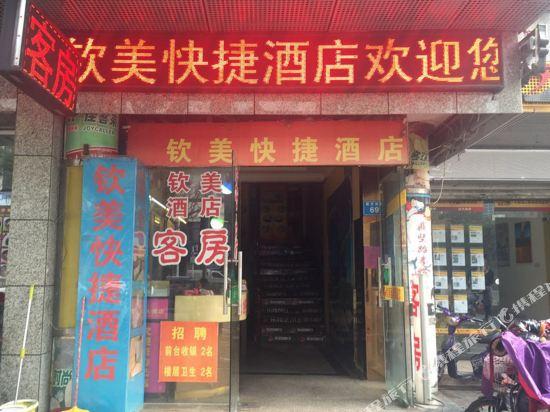 Qinmei Express Hotel