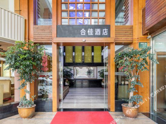 Hejia Hotel Xiamen Airport