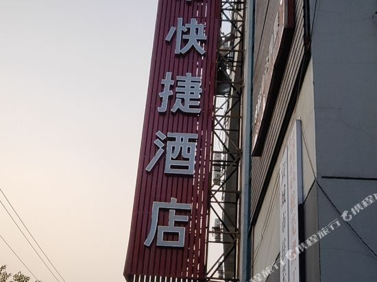 80 City Express Hotel