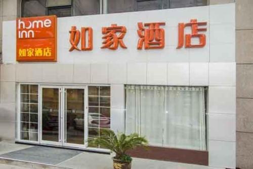 Home Inn Wuhan Youyi Avenue Jianshe Road Number Two