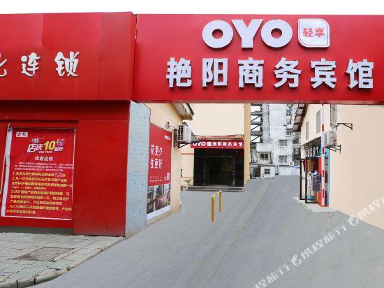 Yanyang Business Hotel