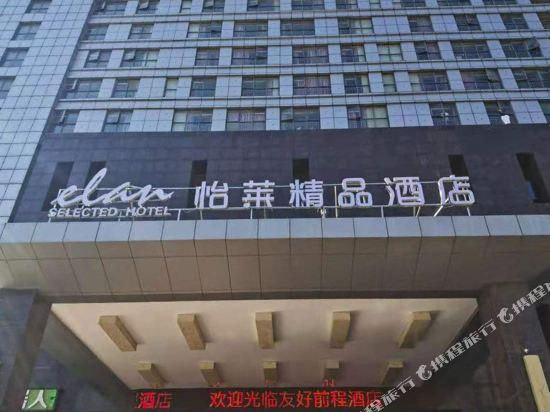 Elan Boutique Hotel