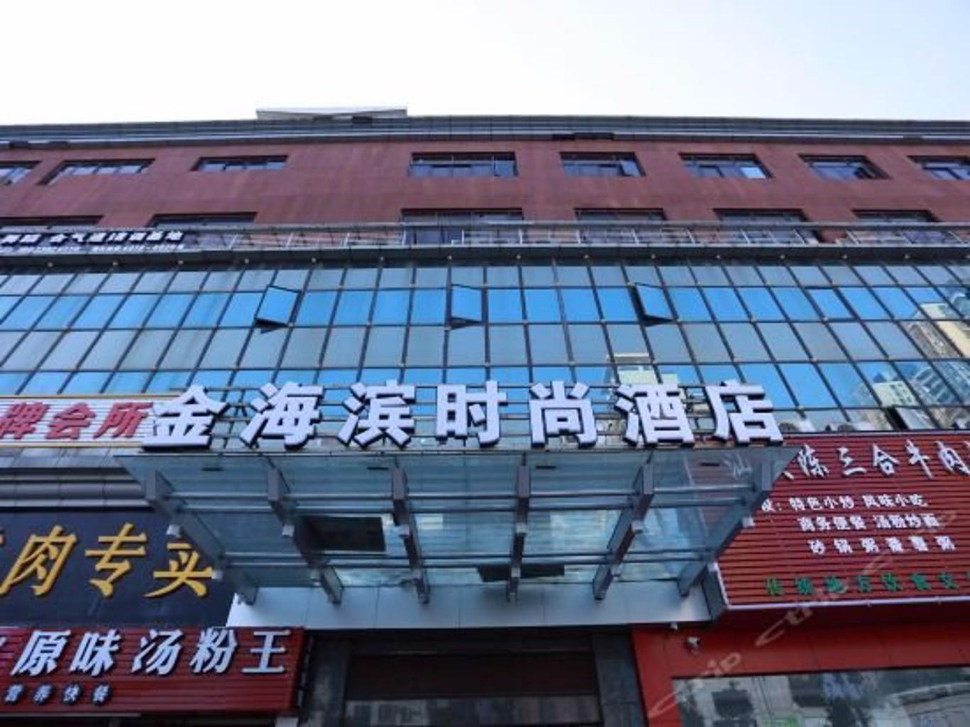 Gallery image of Jinhaibin Hotel
