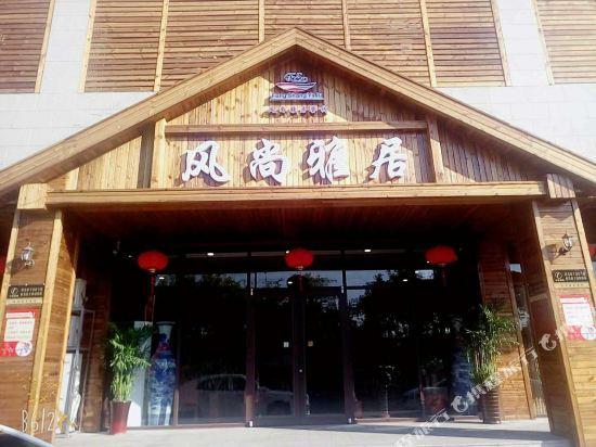 Fengshang Yaju Hotel