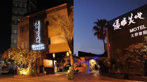 Yosemite Motel Chunghua Branch