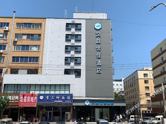 Hanting Youjia Hotel