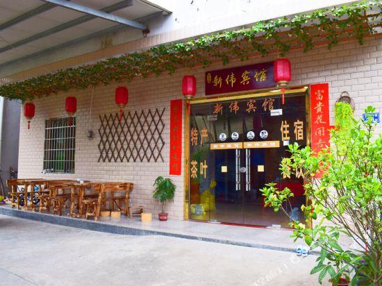 Yunshuiyao Xinwei Inn