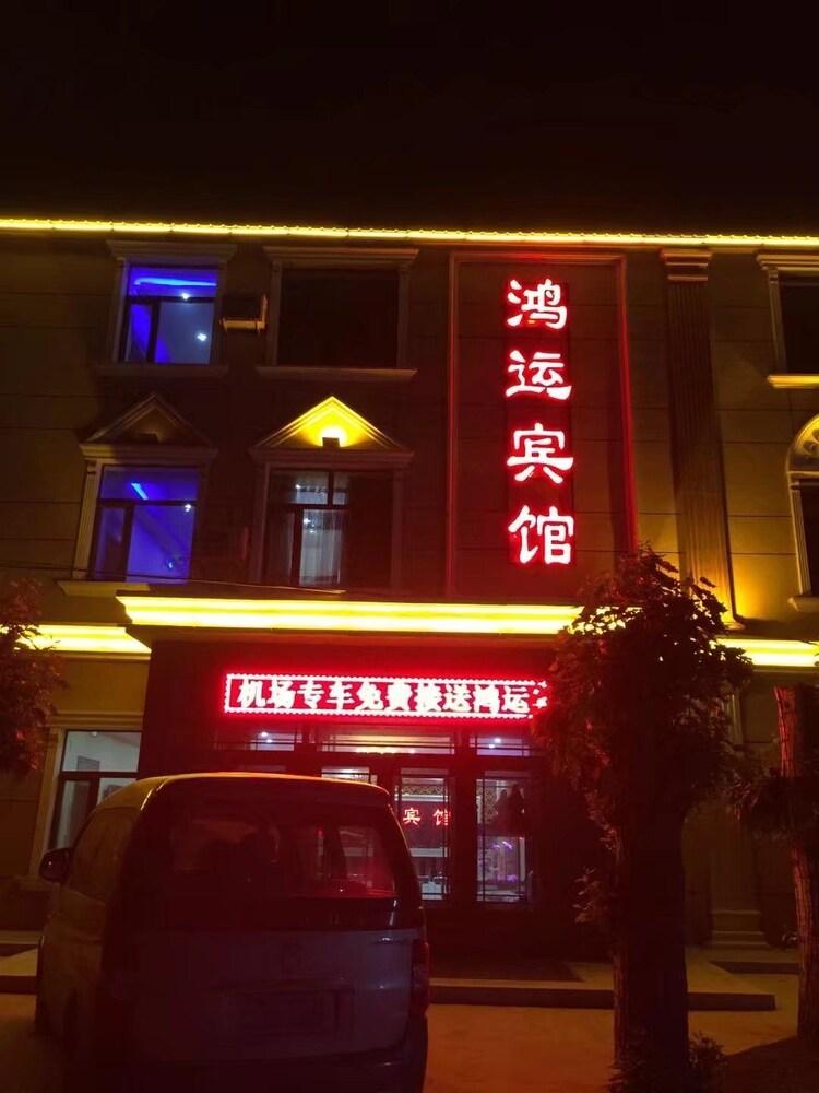 Harbin Hongyun Hotel