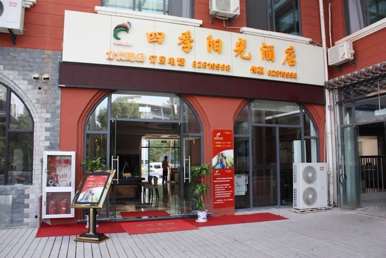 Suzhou Four Seasons Sunshine Hotel