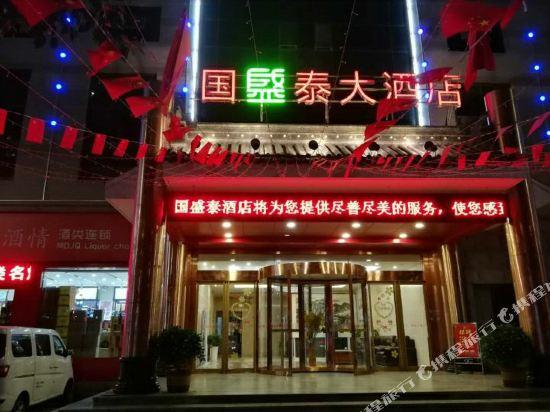 Gallery image of Guoshengtai Hotel
