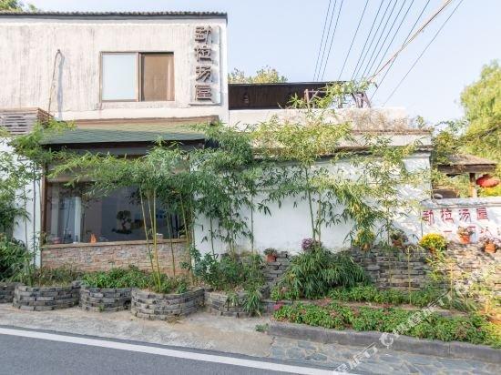 Mengla Hot Spring Tavern