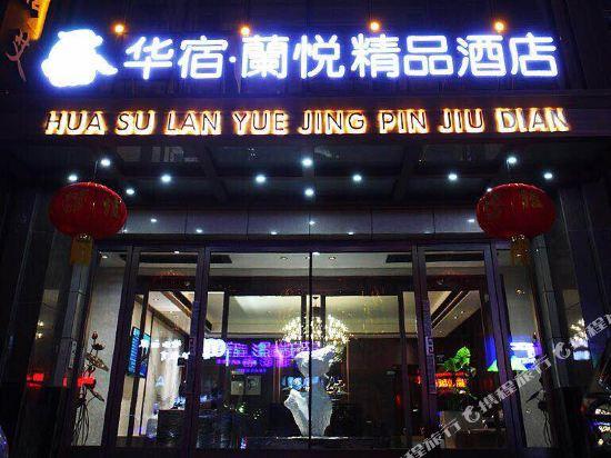 Huasu Lanyue Boutique Hotel