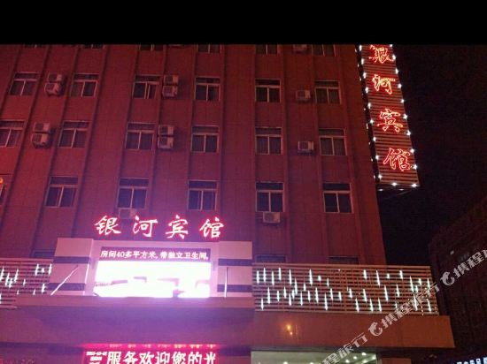 Gallery image of Yinhe Hotel