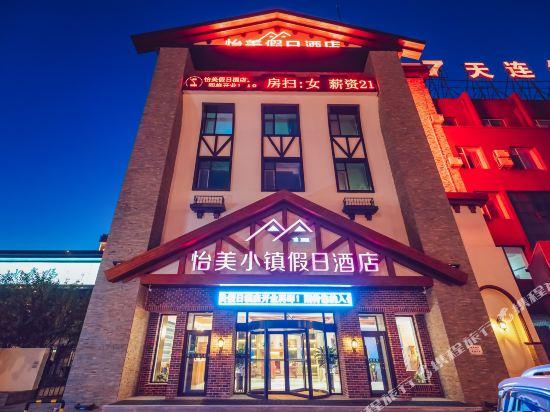 Holiday inn changchun yimei town
